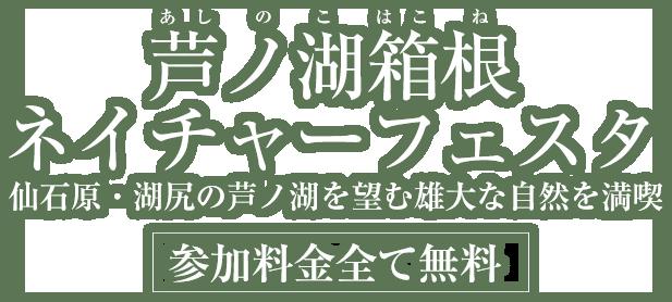 芦ノ湖箱根ネイチャーフェスタ愛犬撮影会