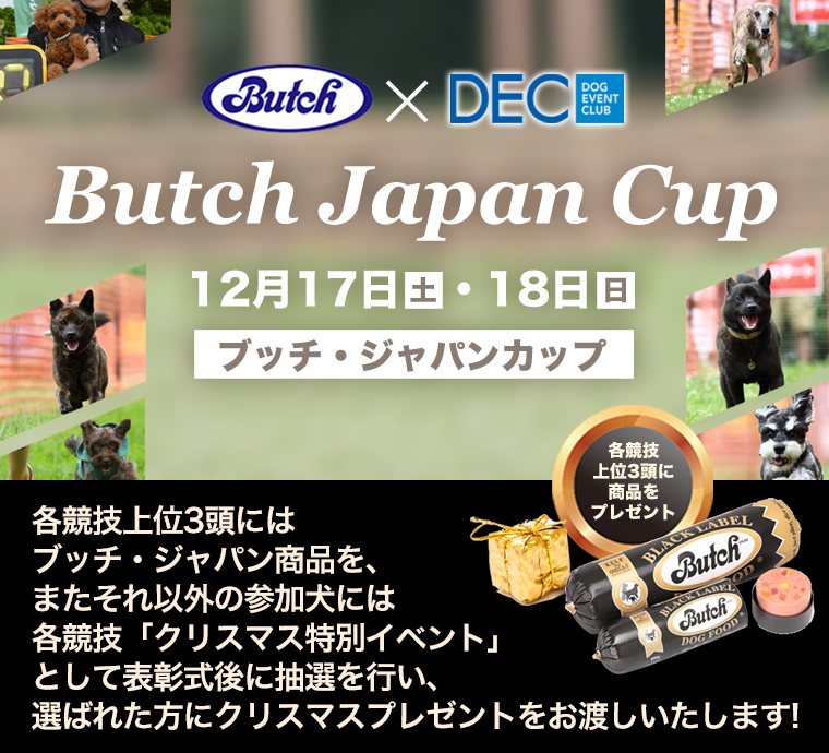 ブッチ・ジャパンカップ