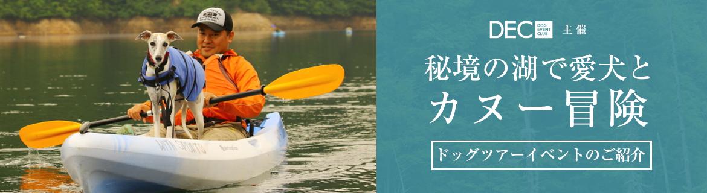 秘境の湖で愛犬とカヌー冒険 【おでか犬】
