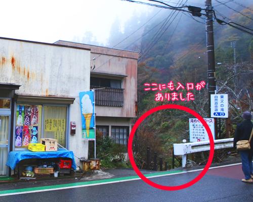粟又の滝別の入口