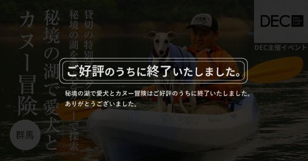 秘境の湖で愛犬とカヌー冒険 |DOG SPORTS