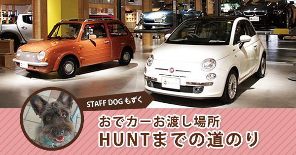 おでか犬体験レポート第1弾!おでカーお渡し場所「HUNT」までの道のり with もずく