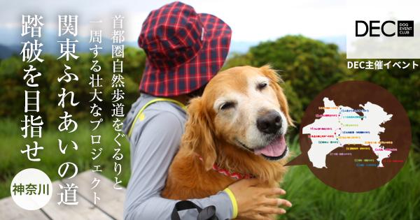 お散歩不足解消プロジェクト「関東ふれあいの道」踏破を目指せ! |DOG TOUR