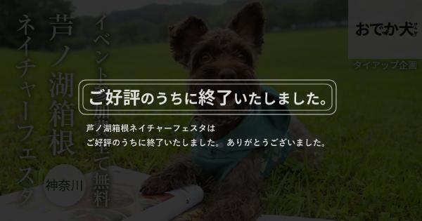 芦ノ湖箱根ネイチャーフェスタでおでか犬