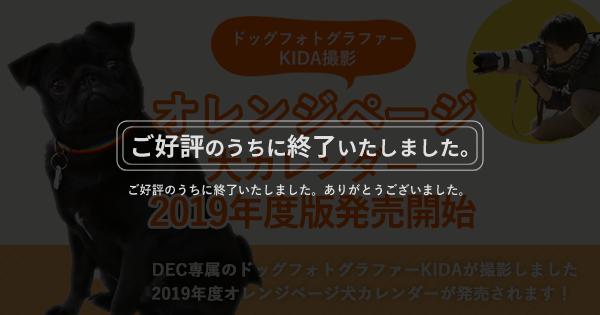 オレンジページ 2019年度版犬カレンダー発売!
