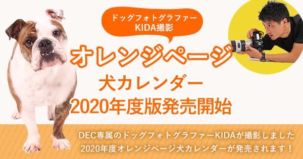 オレンジページ 2020年度版犬カレンダー発売!
