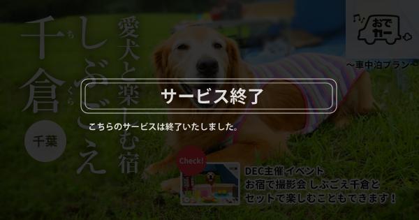 愛犬と楽しむ宿|しぶごえ千倉