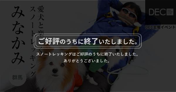 愛犬と遊ぶスノートレッキング in 群馬みなかみ |DOG TOUR