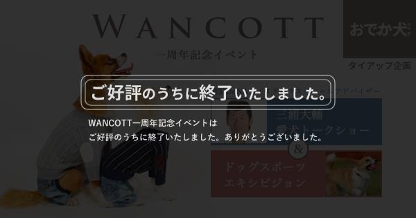 WANCOTT