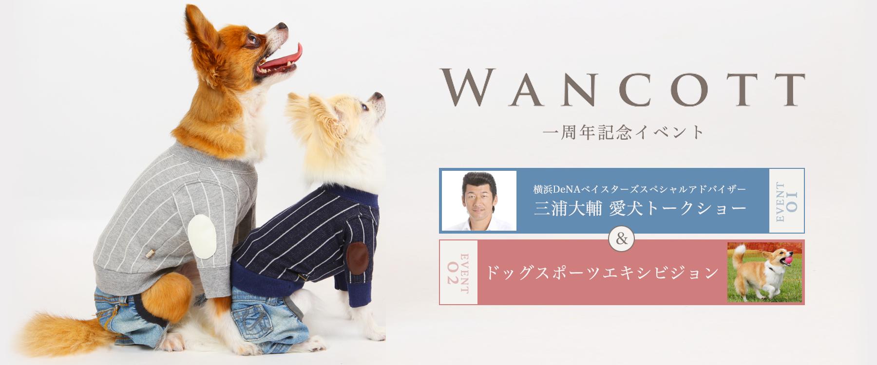 WANCOTT 1周年記念イベント
