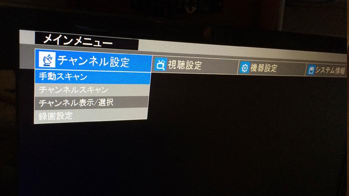 チャンネルスキャンを選択してください。