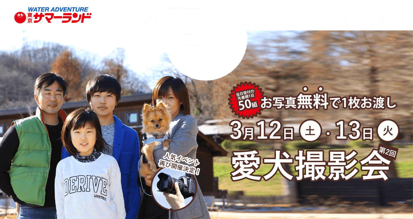 Wonderful Nature Village フォトイベント