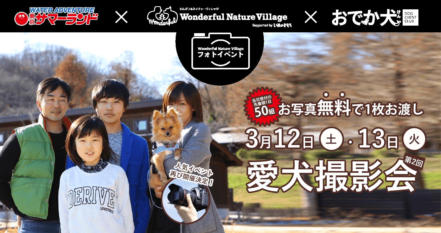 Wonderful Nature Village フォトイベント